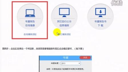 海南工商营业执照年检网上申报流程