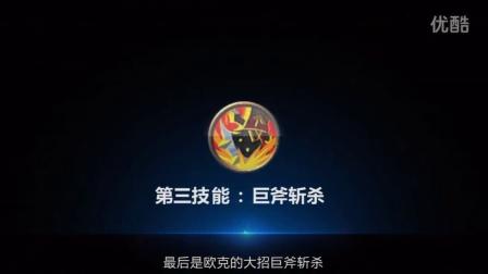 【第三期全民超神】兽神欧克上演极限逃生