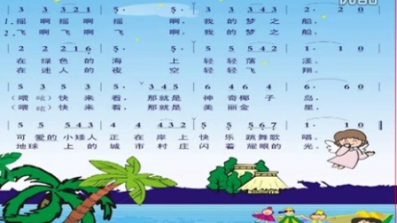 大庆市萨尔图区23东新一小学音乐教师 左丹《愉快的梦》