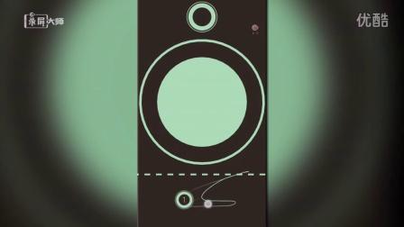【第二期游戏实录】弹射圆环