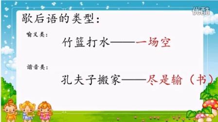 大庆市萨尔图区15东新三小刘颖四年上语文《练习三读读背背·歇后语》