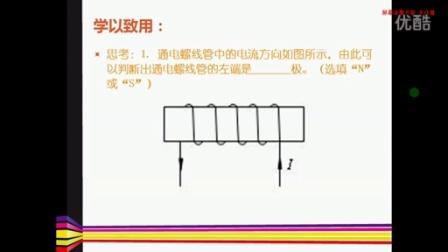 大庆市萨尔图区17-55中郝景莉九年级下《如何判断通电螺线管的磁极》
