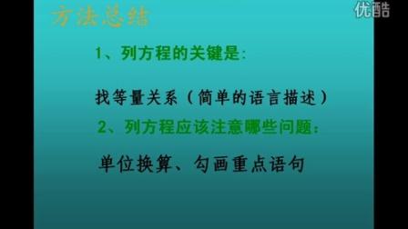 大庆市萨尔图区15-55中张秋梅七年级上《认识一元一次方程》