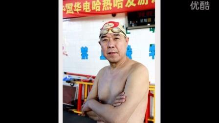 哈热哈发游泳协会联谊赛