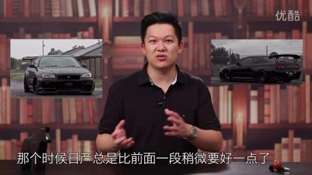 【备胎说车:《东瀛战神GTR》(下)】