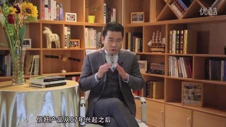 《虎成论金》之理财学堂-信托产品的优劣势_张虎成