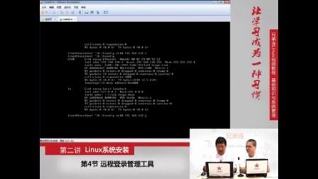 兄弟连新版Linux视频教程  Linux系统安装-远程登录管理工具
