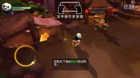 《功夫熊猫》小小舞花拳绣腿打遍天下无敌手