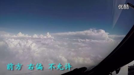 中國土豪在飛機上看到的震撼場景Chinese local tyrants see shock scene by air