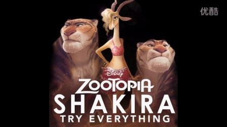 [MP3]Shakira - Try Everything (From 'Zootopia' (Audio Only)) 2016年1月8日发布