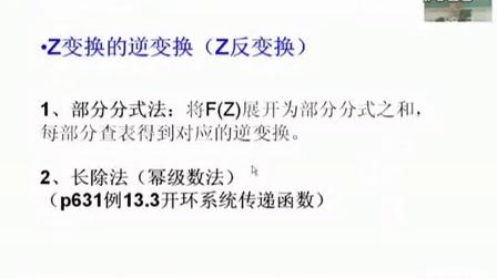 24.数字控制系统1