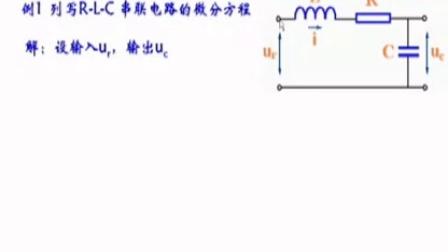 03.系统的数学模型(时域模型)