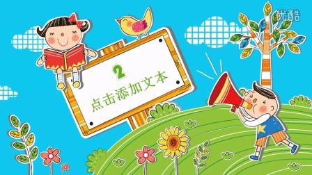可爱卡通幼儿园儿童成长小学课件PPT模板教学学习幼教PPT模板