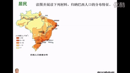 高工讲地理七年级(初一)下册第九章西半球的国家第二节巴西