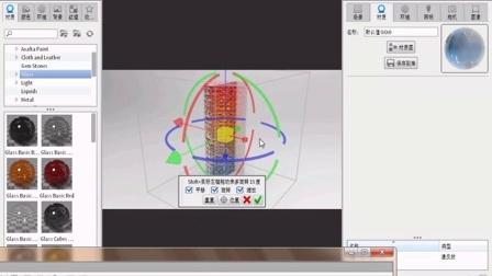 KeyShot渲染教程(二)