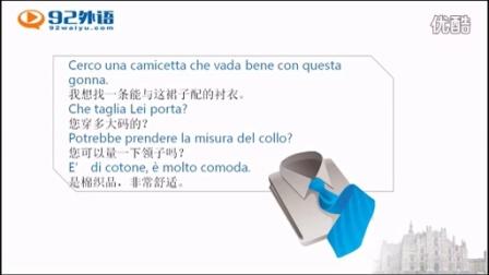 实用意大利语之:去意大利逛街购物常用语