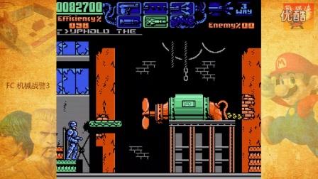 【FC一命通关】机械战警3(Robocop 3)