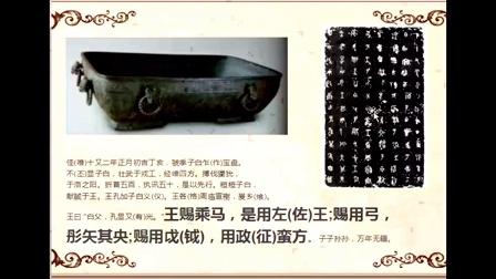 敲开历史之门(1)-诸侯何以能被幽王戏-分封制