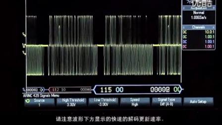 利用是德科技 Keysight示波器完成429总线实时解码调试_高清