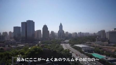 日本人的中国旅行记 游乌鲁木齐红山公园碾子沟国际运输汽车站篇