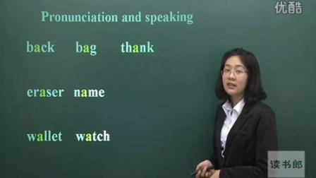 外研社新标准初中英语七7年级初一1下册名师辅导教学同步学习视频