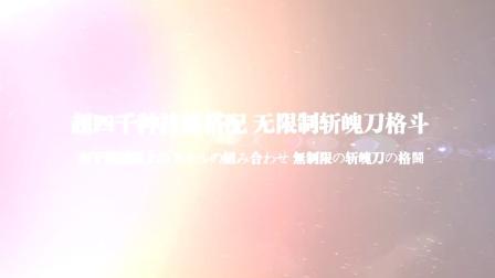 《死神 斩之灵》手游PV