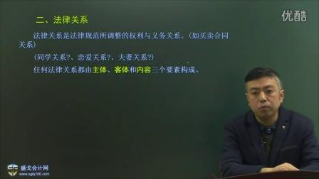 2016年初级会计《经济法基础》第一节 法律基础(1)