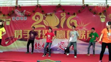2016多维年会舞蹈猴赛雷(青春修炼手册+小水果+小葡萄+踩踩踩+鲨鱼鲨鱼)