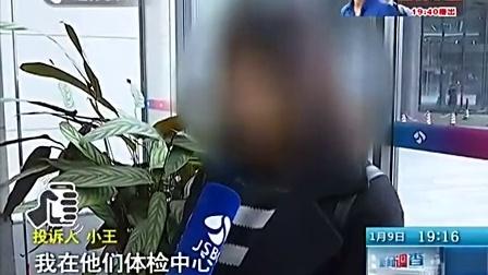 24岁未婚女单位体检遭破处 院方表示同情慰问