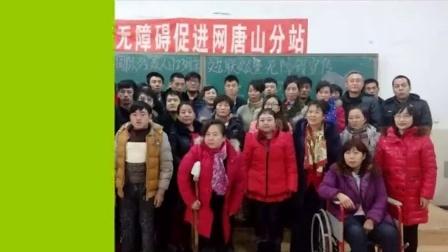 中国无障碍促进网《唐山分站》祝大家新年快乐!