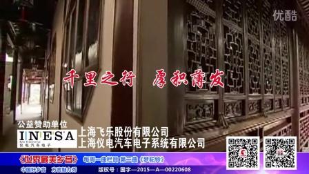 《中国好乡音》每周一歌 第三期--姑苏好风光