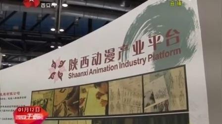 陕西动漫产业平台引领西北 赴京参展第十三届网博会 160112