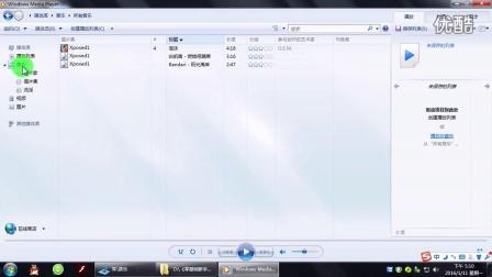 零基础新手学电脑17 使用系统自带多媒体工具播放音乐和视频和图片 播放网络远程视频音频 学电脑教程 料工厂舍花