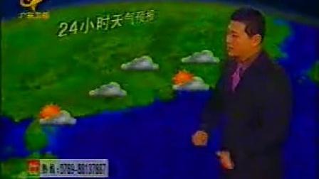 广东卫视20090329的天气预报