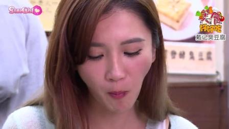 [SunGirl]《美食好好吃》戴记臭豆腐(美胸主持人:魏可人Mia)