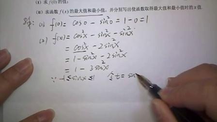 闫老师主讲:2016年1月高一数学期末考试复习重点5