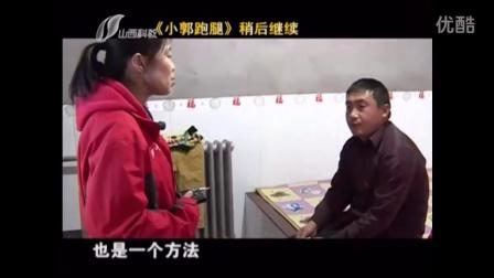 """小郭跑腿 """"植物人""""媳妇苏醒后(2016年01月12日)"""