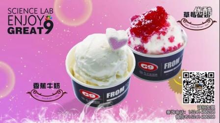 G9分子冰淇淋大连胜利广场店会冒烟的液氮冰淇淋诚招代理加盟