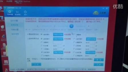四九八云收单软件演示视频