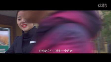 民发2016励志短片-我们无所畏惧