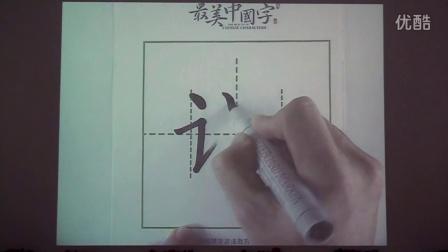 最美中国字同步生字教程一年级第一课【01.说】