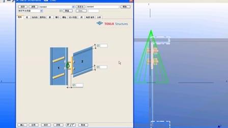 第011课:Tekla教程软件系统节点讲解三