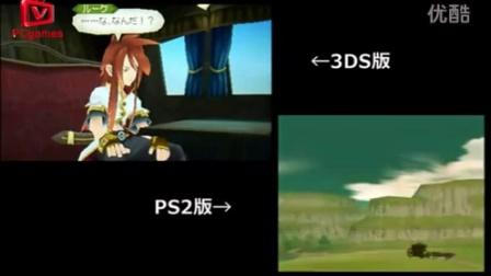 《深渊传说》3DS版与PS2版比较