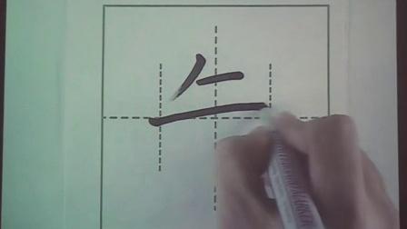 最美中国字-同步生字教程一年级第七课【03.午】