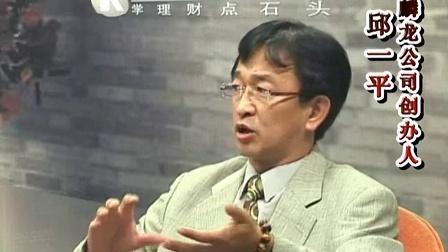 """中国""""股神""""邱一平老师采访_标清"""
