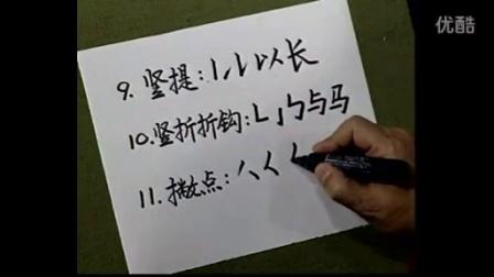 学习书法 行书书法教学视频 硬笔书法速成字帖