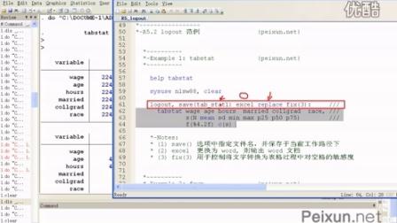 连玉君stata公开课:R5 统计表格输出为Excel或Word_连玉君