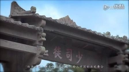 《崖州深发现》海南两千年的文明古城区!