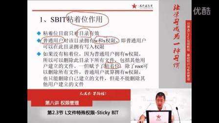 兄弟连新版Linux视频教程  权限管理-文件特殊权限-Sticky BIT