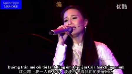 【越中字幕】越南经典歌曲:ko bao gio quen a从不会